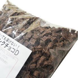 【焼いても溶けない】チャンクチョコD(約7×5mm角) 1kg