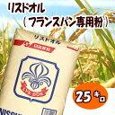 【注文後取り寄せ商品】【準強力粉・フランスパン用粉】リスドオル(リスドォル) 25kg