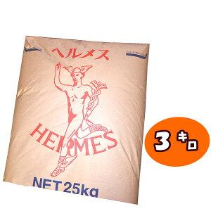 ヘルメス(強力粉)3kg