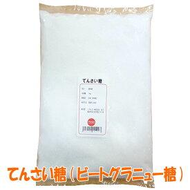 てんさい糖(ビートグラニュー糖) 1kg