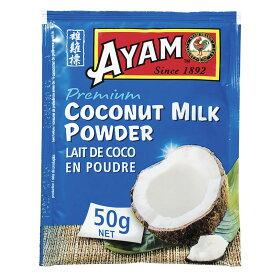 【ネコポス便可】【AYAM/アヤム】ココナッツミルクパウダー 50g