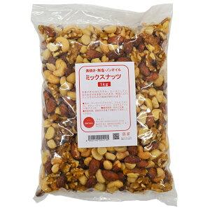 【無塩】ミックスナッツ4種 1kg