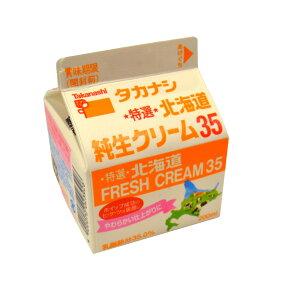 【注文後取り寄せ商品】【生クリーム】タカナシ北海道純生クリーム35% 200ml
