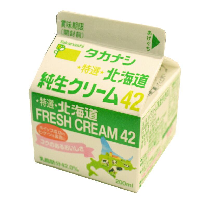 【注文後手配商品】【生クリーム】北海道純生クリーム42% 200ml
