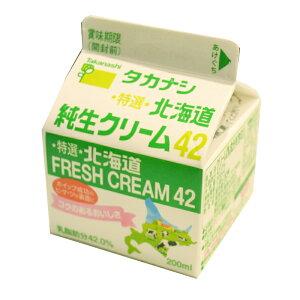 【注文後取り寄せ商品】【生クリーム】タカナシ北海道純生クリーム42% 200ml