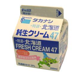 【注文後取り寄せ商品】【生クリーム】タカナシ北海道純生クリーム47% 200ml