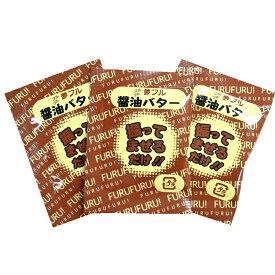 【ポップコーン・ポテト・から揚げの味付けに】夢フル 醤油バター味 3g×10袋入