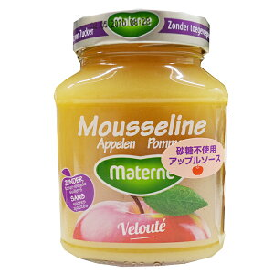 【Materne/マテルネ】アップルソース(林檎・りんご・リンゴ) 360g