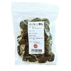 【ドライフルーツ】ドライプルーン(種なし) 200g