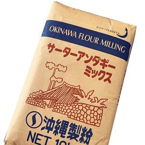 【注文後取り寄せ商品】【沖縄製粉】業務用 サーターアンダギーミックス(油菓子、ドーナツ)10kg