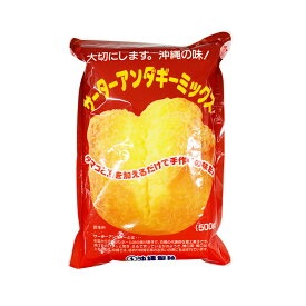 【ネコポス便可能商品】【沖縄製粉】サーターアンダギーミックス(油菓子、ドーナツ)500g