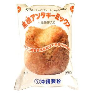 【ネコポス便可能商品】【沖縄製粉】黒糖アンダギーミックス(油菓子、ドーナツ)500g