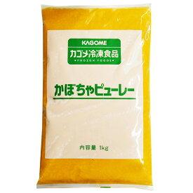 【冷凍】カゴメかぼちゃピューレー(パンプキンペースト) 1kg