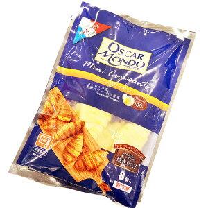 【冷凍パン】フランス オスカーモンド ミニクロワッサン 8個入