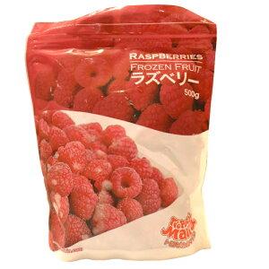 【冷凍】トロピカルマリア ラズベリーホール(木苺・木いちご) 500g