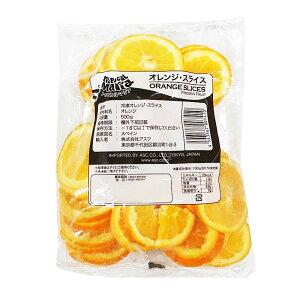 【冷凍】トロピカルマリア オレンジスライス 500g