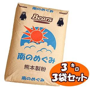 南のめぐみ(九州産強力粉)3kg×3袋