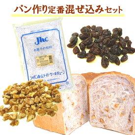 パン作り定番混ぜ込みセット(クルミLMP割(生)1kg、レーズン1kg、全粒粉500g)
