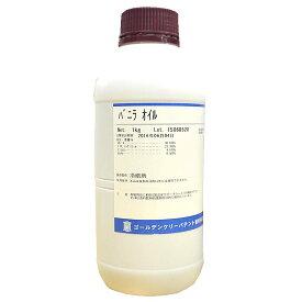 【注文後取り寄せ商品】【香料】バニラオイル 1kg