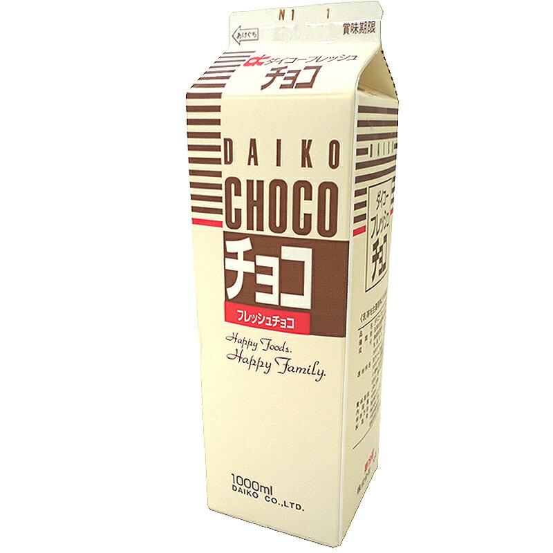 【注文後取り寄せ商品】【生クリーム】【生チョコDX】ダイコーフレッシュチョコ(乳脂肪分30%) 1L