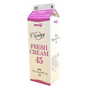 【注文後取り寄せ商品】【生クリーム】明治フレッシュクリーム45(乳脂肪分45%) 1L