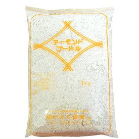 アーモンドプードル(アーモンドパウダー)皮付 1kg