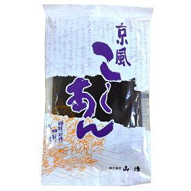 【甘さ控えめ】山清 京風こしあん(あんこ) 200g