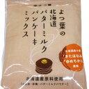【ネコポス便可能商品】【北海道産原料使用】よつ葉 バターミルクパンケーキミックス 450g