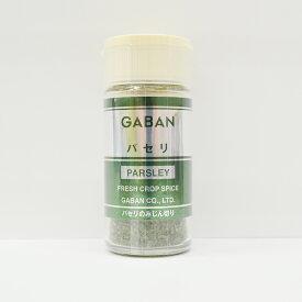 GABAN ギャバン パセリ 3g