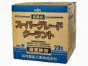 【スーパーセール!】KYK 古河薬品工業 スーパーグレードクーラント LLC 長寿命 青 20L 56-262