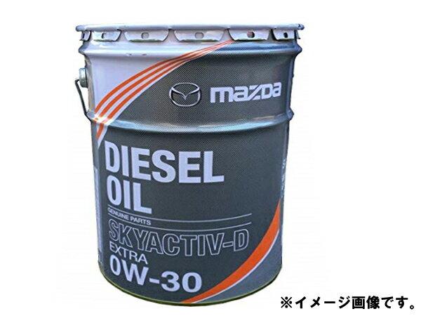 【スーパーセール!】エンジンオイル マツダ ディーゼルエクストラ SKYACTIV-D 0W-30 20リットル K020-W0-537E *オイル・油脂*