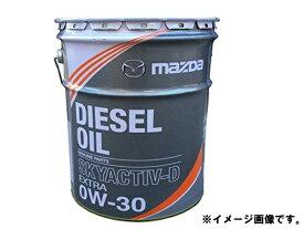 エンジンオイル マツダ ディーゼルエクストラ SKYACTIV-D 0W-30 20リットル K020-W0-537E *オイル・油脂*