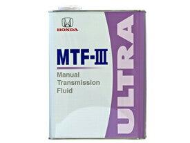 Honda(ホンダ) マニュアルトランスミッションフルード ウルトラ MTF-III MT車用フルード 4L 08261-99964