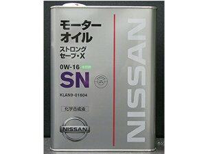 日産純正ガソリンエンジンオイル 4L缶 SNストロングセーブX・ECO モリブデン配合化学合成油 KLAN9-01604