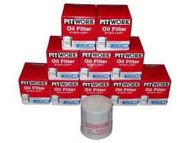 【5日エントリーでポイント10倍】PITWORK(ピットワーク) オイルフィルター ダイハツ タント AY100-KE002X10 オイルエレメント 10個
