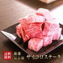 阿波黒牛 高級霜降り サイコロ ステーキ 500g(250g×2)【送料無料】丸長特製柚子ゆこうポン酢付き♪ギフトに最高級…