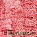★送料無料【阿波黒牛】極旨 カルビ1kg【250g×4】4〜6人用ギフトに最高級焼肉を!【牛肉 焼肉 カルビ バラ ギフ…