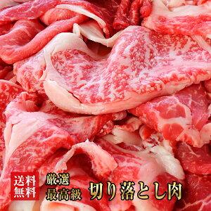 阿波黒牛 霜降り 牛切り落とし 1kg【約250g×4】お肉専用!濃厚ポン酢付き♪(柚子とゆこうを使用)【送料無料 牛肉 切り落とし 牛肉 モモ 牛肉 訳あり 牛丼 牛肉 すき焼き