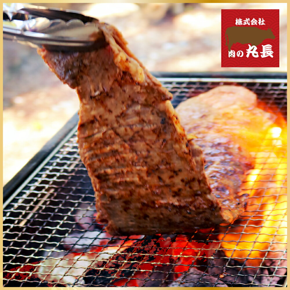 【送料無料】特大 ハラミ 1本漬け 丸長独自のタレに漬けています!(約800g)プライムクラス数量に限りがあります。大変申し訳ないのですが、売り切の場合は次回の入荷をお待ちください。【牛肉 ハラミ 焼肉 バーベキュー】