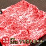 すき焼き用牛モモ(600g)