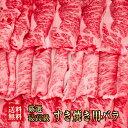 送料無料【阿波黒牛】国産 最高級 霜降り バラ すき焼き500g【250g×2】2〜3人用美味しい牛肉ですき焼きを!【牛肉 …