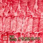 すき焼き用牛バラ(600g)