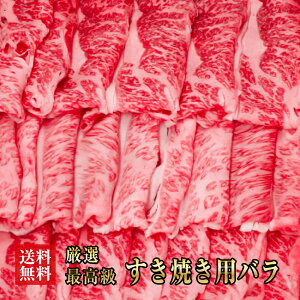 阿波黒牛 高級 霜降り バラ すき焼き 1kg(250g×4)5〜6人用【送料無料】美味しい牛肉ですき焼きを!【牛肉 バラ カルビ 牛肉 すき焼き ギフト お中元 お歳暮】