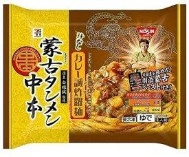 【送料無料】日清食品【冷凍】蒙古タンメン中本 汁なしカレー誠炸羅麺343g×14袋 北海道・九州・沖縄は、送料追加させていただきます。