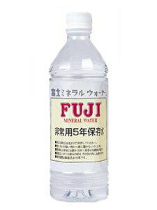 富士ミネラルウォーター 非常用5年保存水 500ml×24本 (軟水)