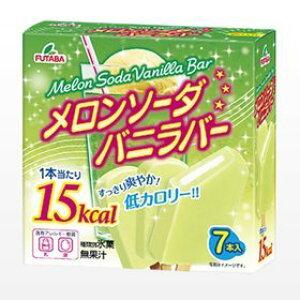 フタバ食品 メロンソーダバニラバー 7入×8箱