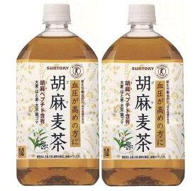【送料無料】サントリー 胡麻麦茶 1LPET 12本入 2ケース