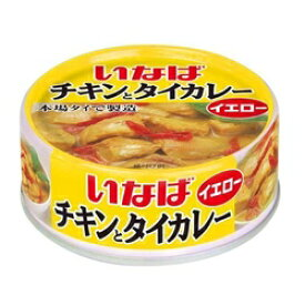 いなば チキンとタイカレー (イエロー) 125g×24缶入