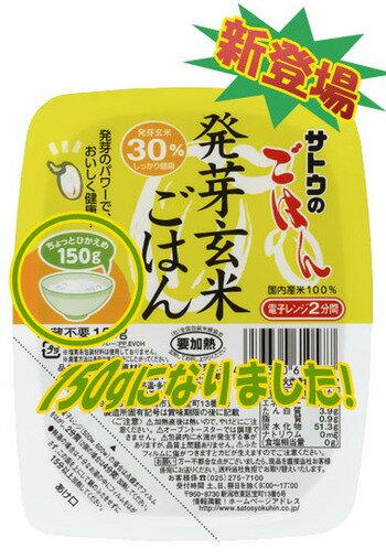 佐藤食品 サトウのごはん 発芽玄米 150gパック 24個入〔サトウのご飯 インスタント レトルトご飯]