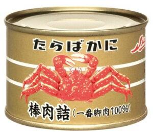 ストー 最高級 たらばがに缶詰 棒肉詰 一番脚肉100% 固形量160g